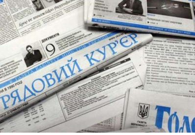 Урядова газета отримала 1,4 мільйони збитків